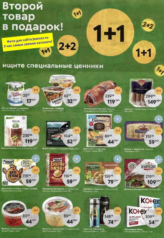 Каталог акций магазинов Пятёрочка